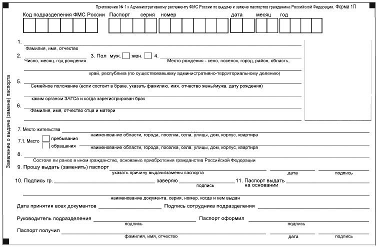 заявление на смену паспорта после замужества бланк 2016 - фото 3