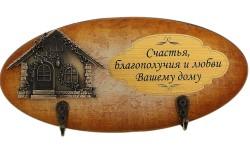 derevyannaya_kluchniza_enl