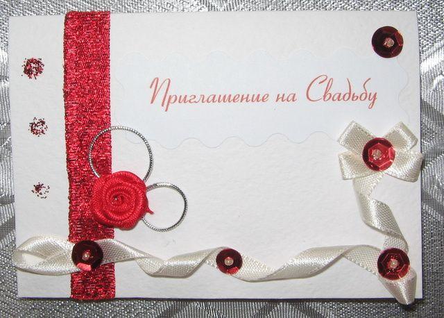 Приглашения на свадьбу своими руками лучшие блоги и