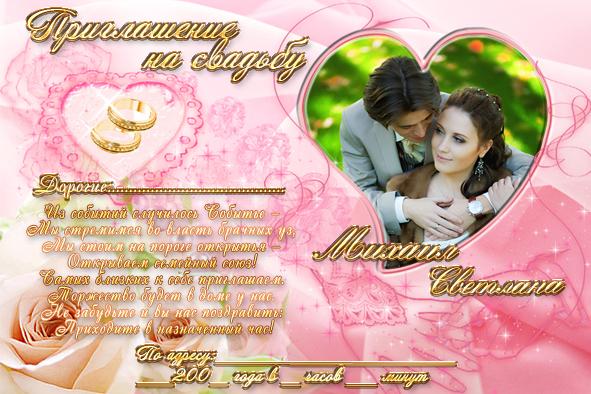 образец заполнения пригласительного на свадьбу - фото 10