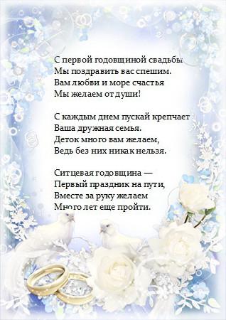 Поздравления с годовщиной свадьбы детям в прозе