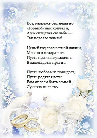 Ситцевая свадьба поздравления прикольные сценки 17