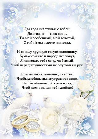 Открытки свадьба 2 года поздравления 8