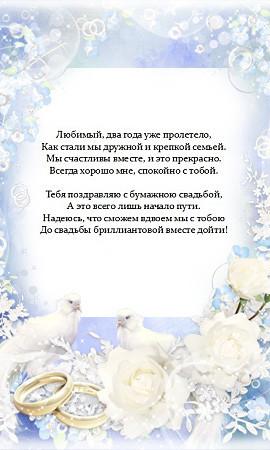pozdravleniya-s-bumazhnoy-svadboy-muzhu1
