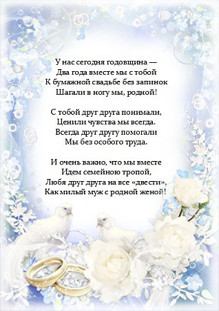 Поздравление с нефритовой свадьбой в стихах красивые 72