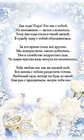 pozdravleniya-s-bumazhnoy-svadboy-muzhu3