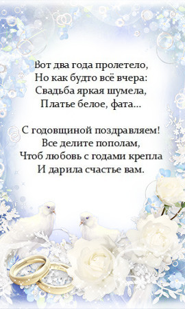 pozdravleniya-s-bumazhnoy-svadboy-ot-gostey-i-roditeley