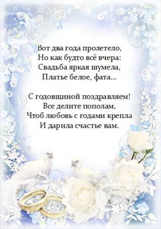 Поздравления с днем свадьбы на 2 день прикольный