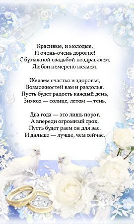 pozdravleniya-s-bumazhnoy-svadboy-ot-gostey-i-roditeley1