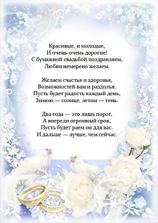 Поздравление родителей с бумажной свадьбой
