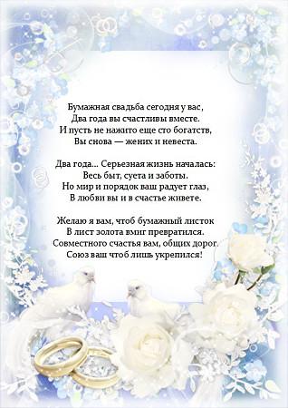 Поздравление с годовщиной свадьбы родителей в прозе