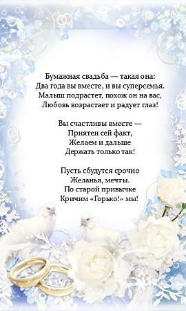 pozdravleniya-s-bumazhnoy-svadboy-ot-gostey-i-roditeley5