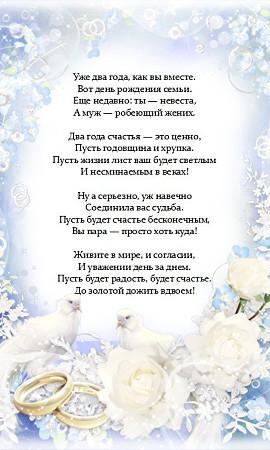 pozdravleniya-s-bumazhnoy-svadboy-ot-gostey-i-roditeley6