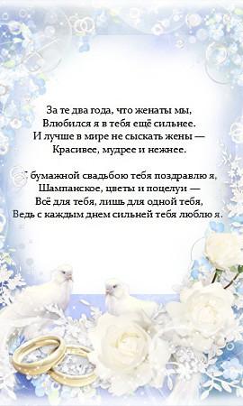 pozdravleniya-s-bumazhnoy-svadboy-zhene