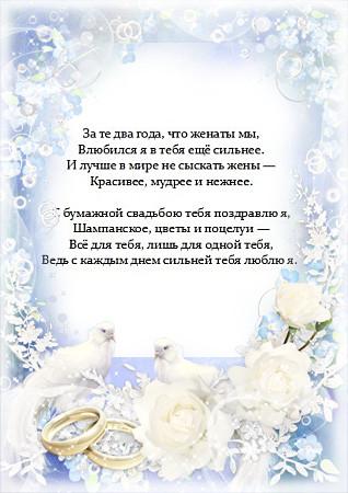 Поздравление с годовщиной свадьбы жене от мужа 4 года