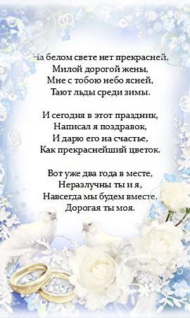 pozdravleniya-s-bumazhnoy-svadboy-zhene1