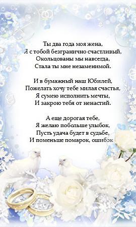 pozdravleniya-s-bumazhnoy-svadboy-zhene2