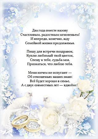 Поздравления 5 годовщиной свадьбы мужу