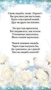 pozdravleniya-s-godovshinoy-svadby-3-goda-ot-gostey3
