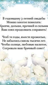 pozdravleniya-s-godovshinoy-svadby-3-goda-ot-gostey5