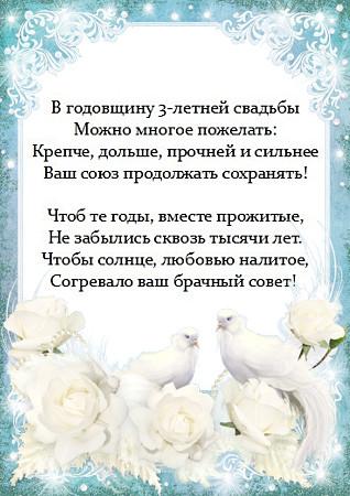 Поздравления на годовщину свадьбы 3 года своими словами 93