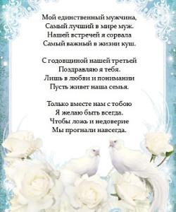 Пожелания мужу на годовщину свадьбы