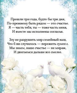 pozdravleniya-s-godovshinoy-svadby-muzhu1