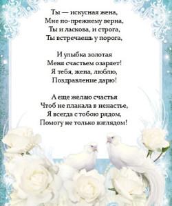 pozdravleniya-s-godovshinoy-svadby-zhene1