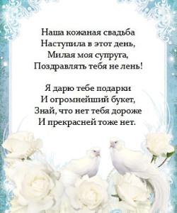 pozdravleniya-s-godovshinoy-svadby-zhene2