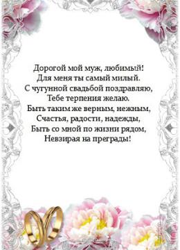 pozdravleniye s godovshinoy svadvy 6 let muzhu 2