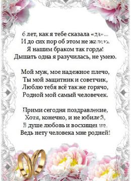 pozdravleniye s godovshinoy svadvy 6 let muzhu