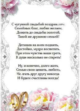 pozdravleniye s godovshinoy svadvy 6 let ot gostey1
