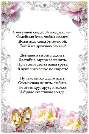 Свадьба мудрые поздравления 58