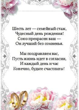 pozdravleniye s godovshinoy svadvy 6 let ot gostey3