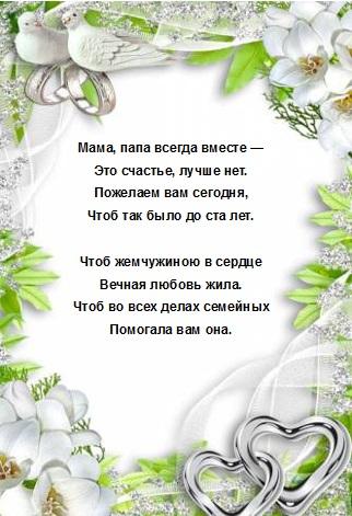Поздравление с сапфировой свадьбой в стихах фото 188