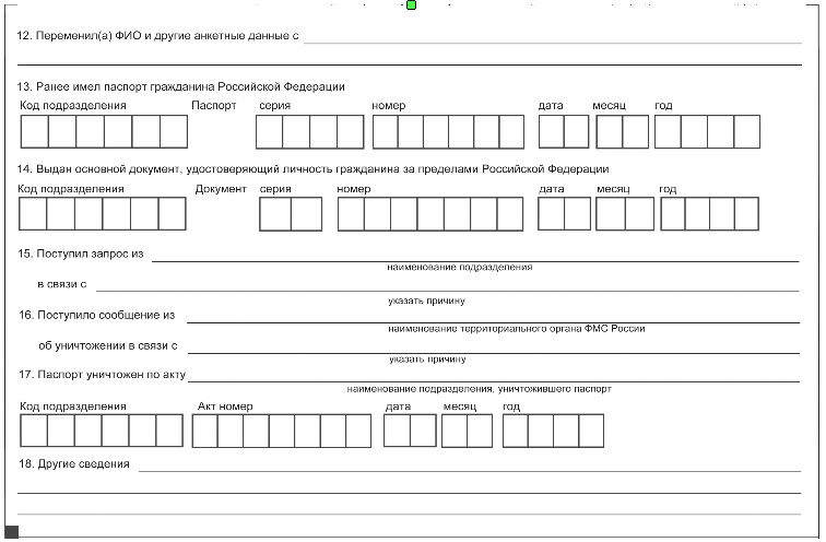 бланк заявления на замену паспорта