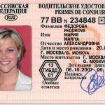 смена фамилии в водительском удостоверении