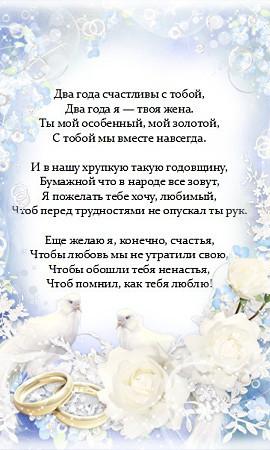 pozdravleniya-s-bumazhnoy-svadboy-muzhu