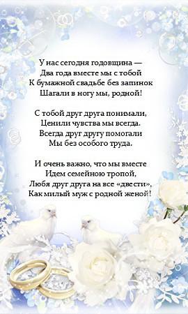 pozdravleniya-s-bumazhnoy-svadboy-muzhu2