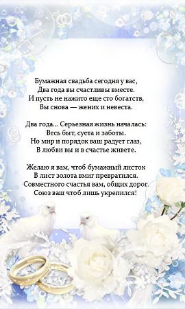 pozdravleniya-s-bumazhnoy-svadboy-ot-gostey-i-roditeley2