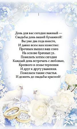 pozdravleniya-s-bumazhnoy-svadboy-ot-gostey-i-roditeley3