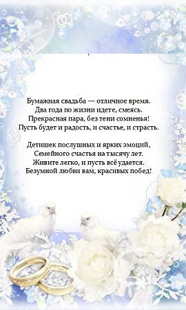 pozdravleniya-s-bumazhnoy-svadboy-ot-gostey-i-roditeley4