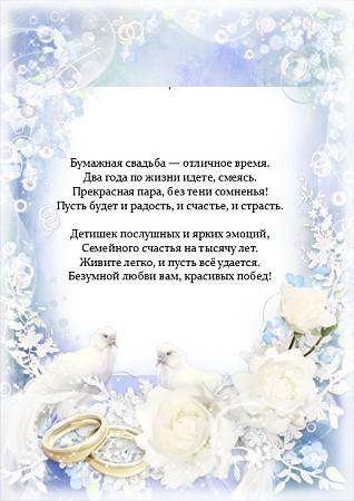 Поздравления на свадьбу оригинальные по башкирски