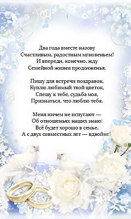 pozdravleniya-s-bumazhnoy-svadboy-zhene3