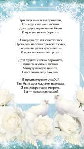 pozdravleniya-s-godovshinoy-svadby-3-goda-ot-gostey2