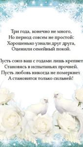 pozdravleniya-s-godovshinoy-svadby-3-goda-ot-gostey4