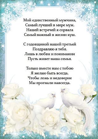 Новорожденому, открытки и стихи с годовщиной свадьбы мужу