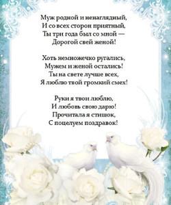 pozdravleniya-s-godovshinoy-svadby-muzhu3