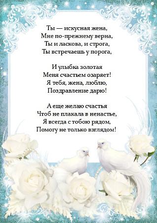 Стихотворения с поздравлением годовщины венчания