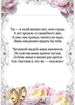 pozdravleniye s godovshinoy svadvy 6 let zhene